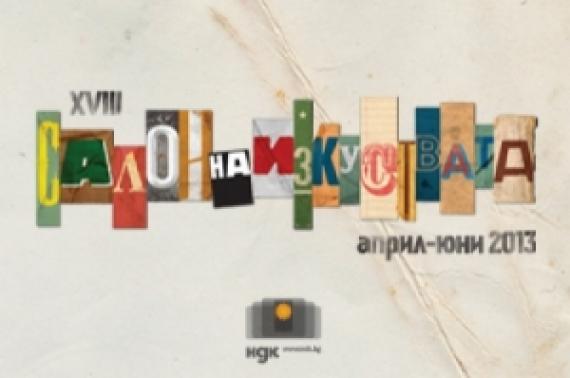 www.izkustvata.com