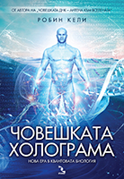 Korica-Choveshkata holograma