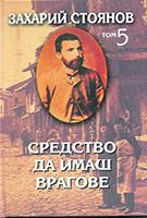 Z Stoyanov
