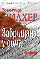 Zavryshtane u_doma-cover