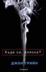 kade Si_aliaska