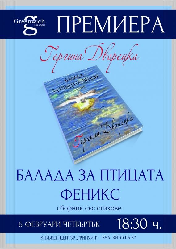 Гергина Дворецка