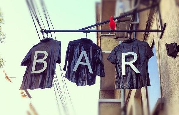 Един бар