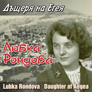 Любка Рондова