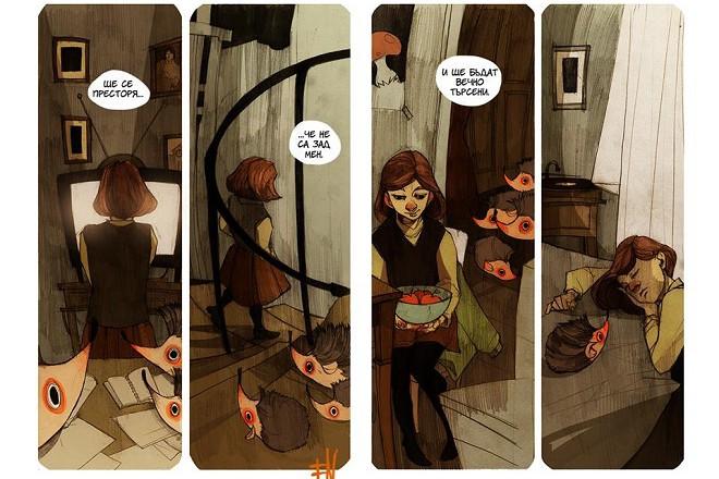 Кадър от комикс на авторката