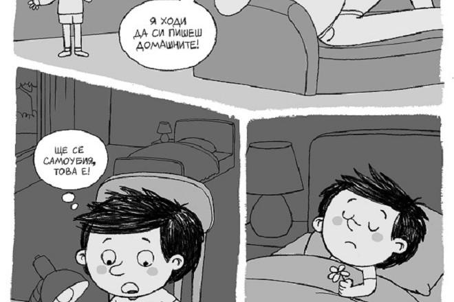 """Част от комикса """"Мляко"""", публикуван в брой 6 на Ко-миксер."""