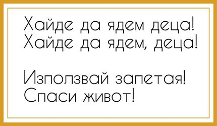правопис 2
