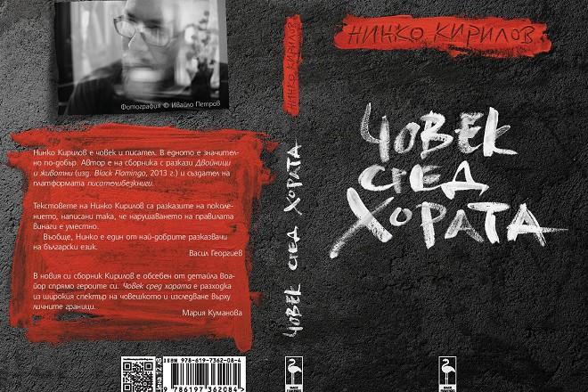 Ninko_Chovek-sred-horata_Cover_PREVIEW-5 (1)-page-001 (1)