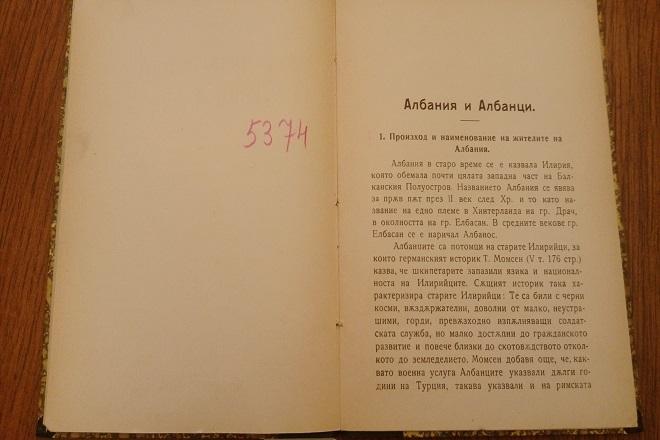 """Албания и албанци"" на П. Чилев, издание на Албанското културно дружество в София, 1922 г, Придворна печатница."