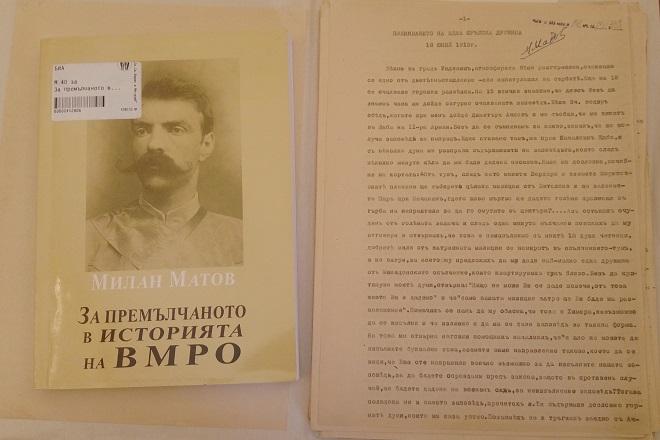 Записки на Милан Матов за участието на българите и албанците Охридско-Дебърското въстание срещу сърбите от 1913 г.