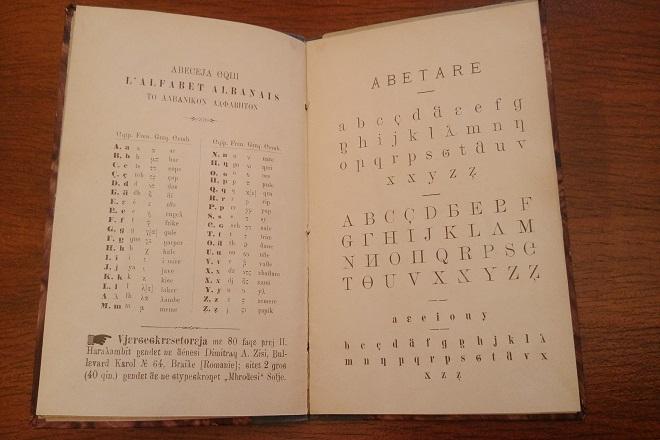 """Албанският буквар в София е на т.нар. """"Истанбулско писмо""""."""