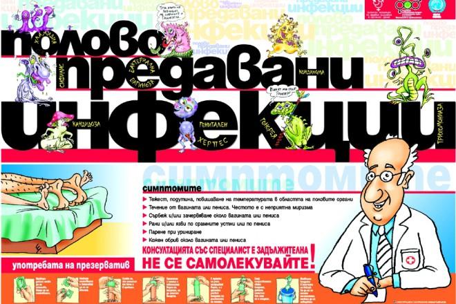 Poster_infekcii